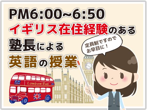 PM6:00~6:50にイギリス在住経験のある塾長による英語の授業