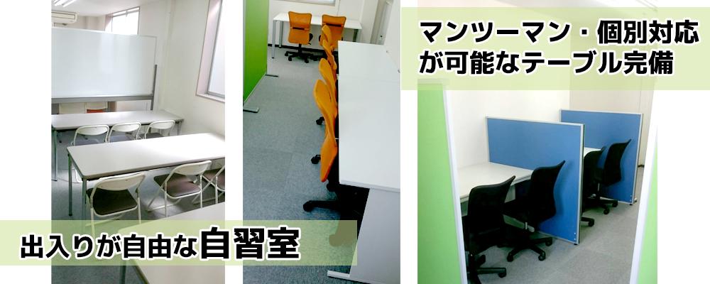 自由に使える自習室。マンツーマン・個別対応が可能なテーブル完備!